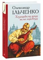 Козацькому роду нема переводу, або ж Мамай і Чужа Молодиця - купить и читать книгу