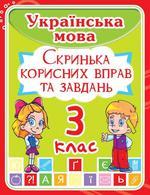 Українська мова. 3 клас. Скринька корисних вправ та завдань