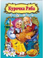 Курочка Ряба - купить и читать книгу
