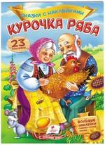Курочка Ряба. 23 наклейки - купить и читать книгу