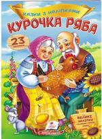 Курочка Ряба. 23 наліпки - купить и читать книгу