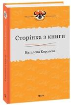 Сторінка з книги - купить и читать книгу