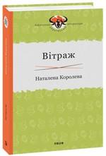Вітраж - купить и читать книгу