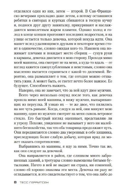 Гробовое молчание - купити і читати книгу