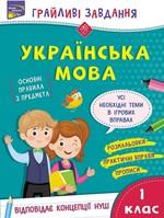 Грайливі завдання. Українська мова. 1 клас - купить и читать книгу
