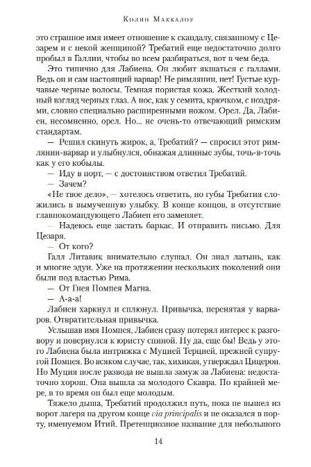 """Купить книгу """"Цезарь, или По воле судьбы"""""""