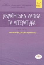 Українська мова та література. Частина I. ЗНО 2021 - купить и читать книгу