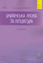 Українська мова та література. Частина II. ЗНО 2021 - купить и читать книгу