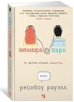 Элеанора и Парк - купить и читать книгу