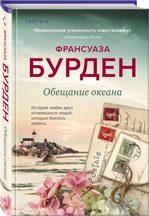 Обещание океана - купить и читать книгу