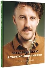 Зваблення їжею з українським смаком - купить и читать книгу
