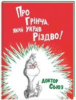 Про Грінча, який украв Різдво - купить и читать книгу
