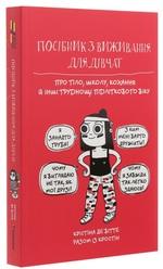 Посібник з виживання для дівчат - купить и читать книгу