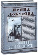 Праздник Святой Смерти - купить и читать книгу