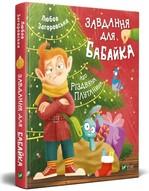 Завдання для Бабайка, або Різдвяна плутанина - купити і читати книгу