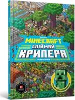 Minecraft. Спіймай крипера та інших мобів