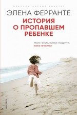 История о пропавшем ребёнке. Моя гениальная подруга. Книга четвёртая