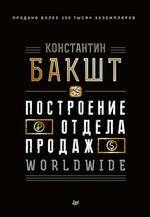 Построение отдела продаж. WORLDWIDE - купить и читать книгу
