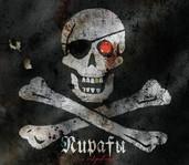 Пираты и их сокровища - купить и читать книгу
