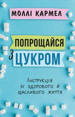 Попрощайся з цукром. Інструкція зі здорового й щасливого життя - купить и читать книгу