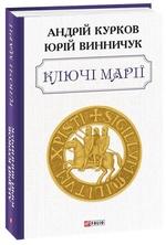 Ключі Марії - купить и читать книгу
