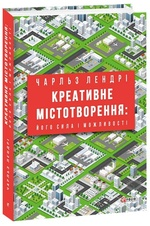 Креативне містотворення: його сила і можливості - купить и читать книгу