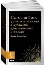 История Бога. 4000 лет исканий в иудаизме, христианстве и исламе - купить и читать книгу