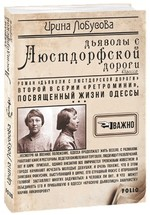 Дьяволы с Люстдорфской дороги - купить и читать книгу