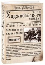 Копи Хаджибейского лимана - купить и читать книгу