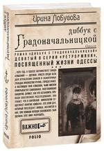 Диббук с Градоначальницкой - купить и читать книгу