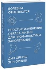 Болезни отменяются. Простые изменения образа жизни для профилактики заболеваний - купить и читать книгу