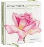 Ботанические портреты. Практическое руководство по рисованию акварелью - купить и читать книгу
