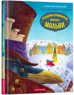 Різдвяна крамничка тітоньки Мальви - купити і читати книгу