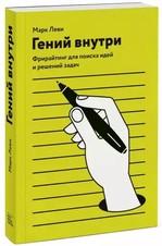 Гений внутри. Фрирайтинг для поиска идей и решений задач - купити і читати книгу