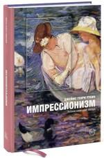 Импрессионизм. Энциклопедия эпохи - купить и читать книгу
