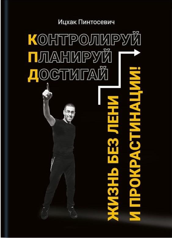 """Купить книгу """"Жизнь без лени и прокрастинации"""""""