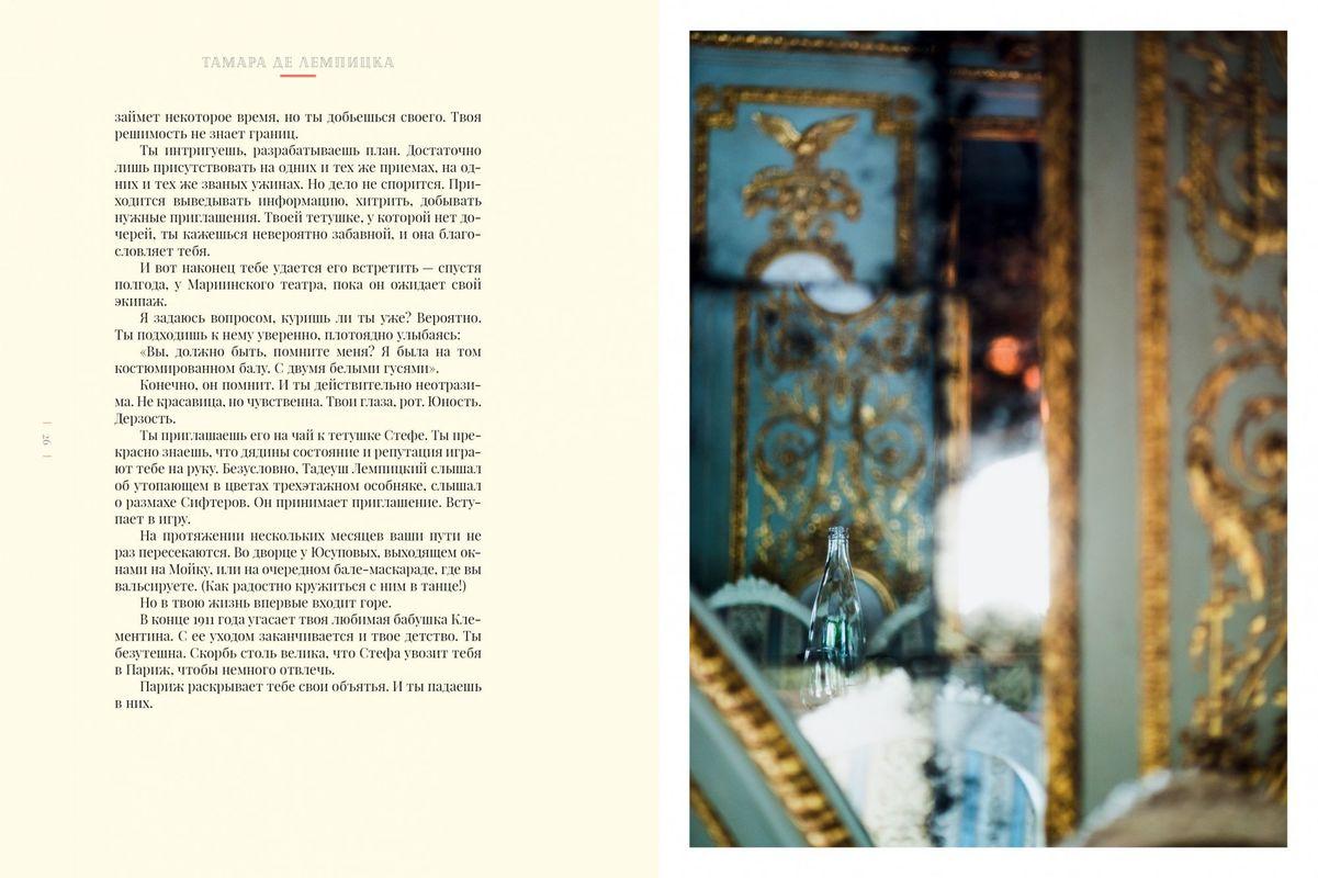 Тамара де Лемпицка - купить и читать книгу