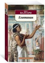 Египтянин - купити і читати книгу