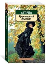 Гранатовый браслет - купить и читать книгу
