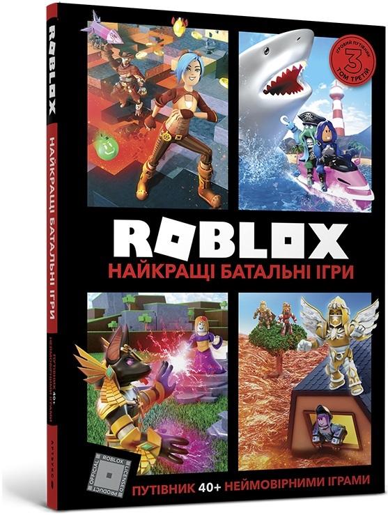 """Купить книгу """"Roblox. Найкращі батальні ігри"""""""