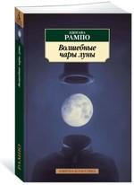 Волшебные чары луны - купить и читать книгу