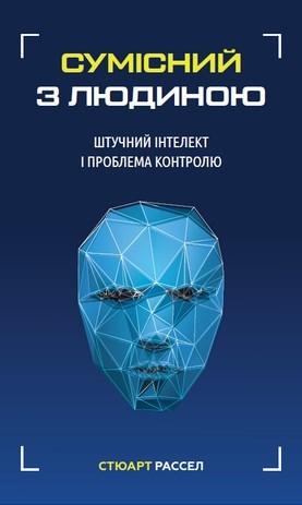 """Купить книгу """"Сумісний з людиною. Штучний інтелект і проблема контролю"""""""