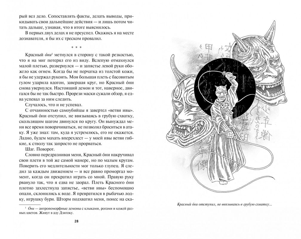 """Купить книгу """"Карп и дракон. Рассказы ночной стражи. Книга 2"""""""