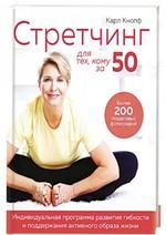 Стретчинг для тех, кому за 50. Индивидуальная программа развития гибкости и поддержания активного образа жизни - купить и читать книгу