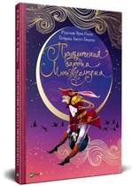 Приключения барона Мюнхгаузена - купити і читати книгу