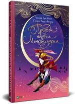 Пригоди барона Мюнхгаузена - купити і читати книгу