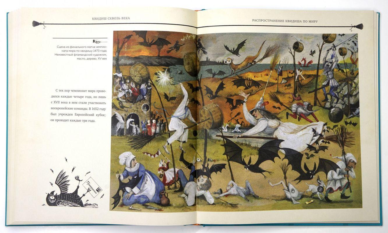 Квидиш сквозь века (с цветными иллюстрациями) - купить и читать книгу