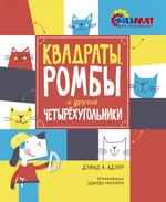 Квадраты, ромбы и другие четырёхугольники - купить и читать книгу