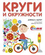 Круги и окружности - купить и читать книгу