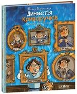 Династія Криворучків - купить и читать книгу